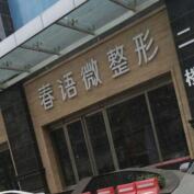 郑州春语医疗美容门诊部