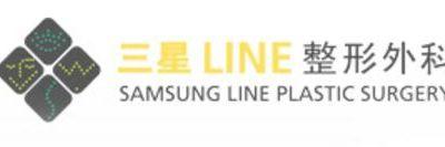 韩国三星LINE整形外科
