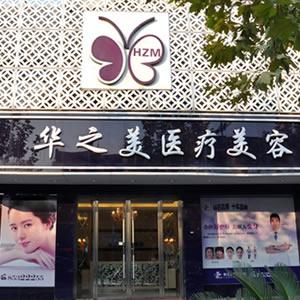 义乌华之美医疗美容诊所