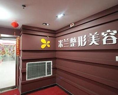 郑州米兰整形美容医院