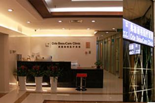 北京奥德丽格医疗美容门诊部