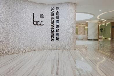 重庆联合丽格美容医院
