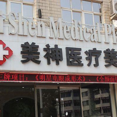 沧州美神整形医院