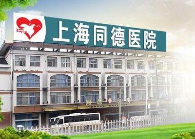 上海同德医院整形美容中心