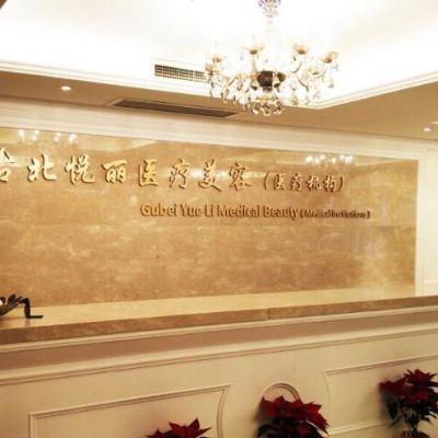 上海古北悦丽医疗美容诊所