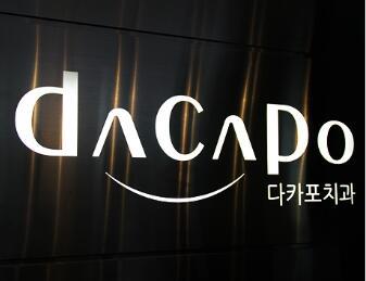 韩国dacapo整形医院