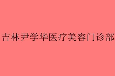 吉林尹学华医疗美容门诊部