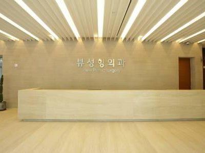韩国VIEW必妩整形医院