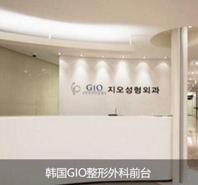 韩国GIO整形外科