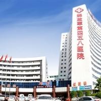 中国人民解放军第458医院整形美容科