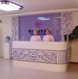 洛阳梁国恩医疗美容诊所