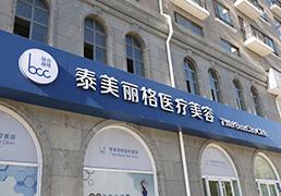 北京泰美丽格医疗美容诊所