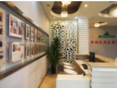北京韩韵坊美容整形外科医院