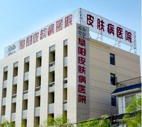 阜阳皮肤病医院