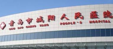 青岛市城阳区人民医院整形美容科