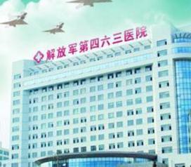 中国人民解放军第463医院整形美容科