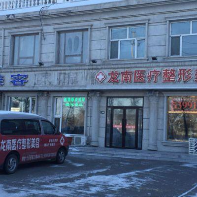 大庆龙南医疗美容诊所