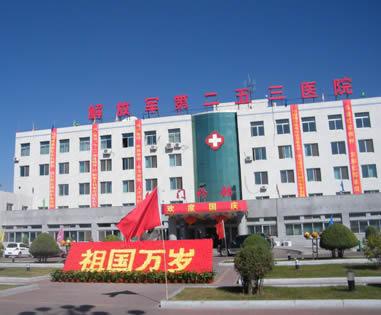 内蒙古呼和浩特253医院整形外科