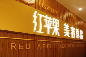 南昌红苹果美容整形医院