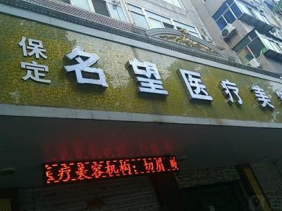 保定名望医疗美容诊所
