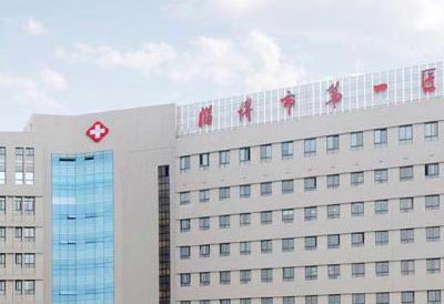 淄博市第一医院整形外科