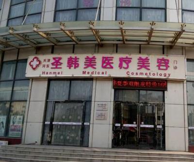 天津河东圣韩美医疗美容医院