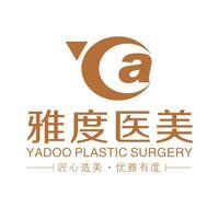 广州雅度医学美容整形医院