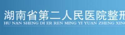 湖南省第二人民医院医学整形美容科