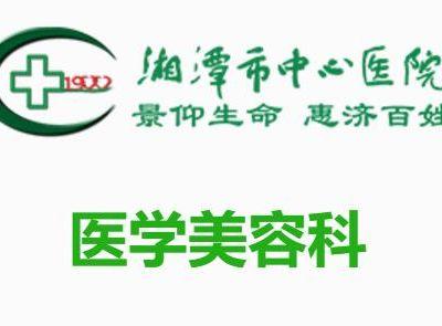 湘潭市中心医院医疗整形美容科