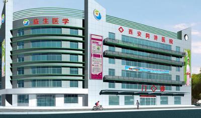 西安同济医院美容整形科