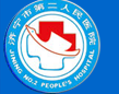 济宁市第二人民医院整形美容科
