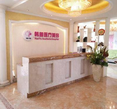 涿州韩雅整形医院