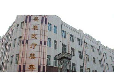 哈尔滨奥康美容整形医院