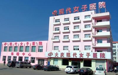 大庆和美家(原现代女子)妇产医院整形科