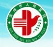 滨州市人民医院整形外科