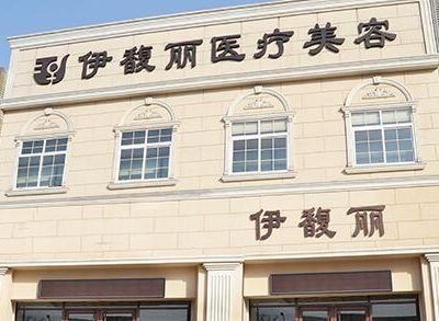 秦皇岛伊馥丽医疗美容诊所