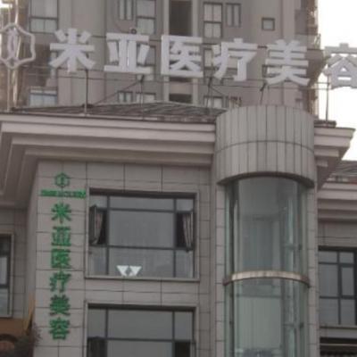 成都米亚医疗美容门诊部