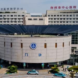 台州市中心医院整形美容外科