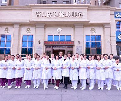 营口协和医疗美容医院
