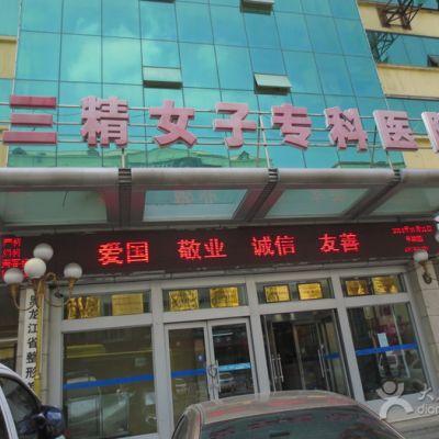 哈尔滨三精女子整形医院