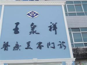 吉林王泉祥医疗美容医院