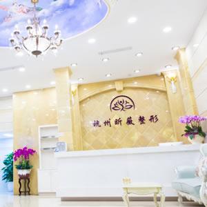 杭州昕薇医疗美容医院