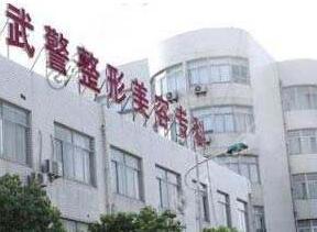 上海武警医院整形美容中心