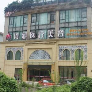 杭州琦雅国际医疗美容整形医院