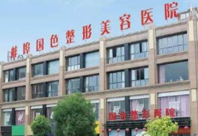安徽蚌埠国色整形美容医院