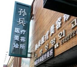 沈阳孙兵医疗美容诊所