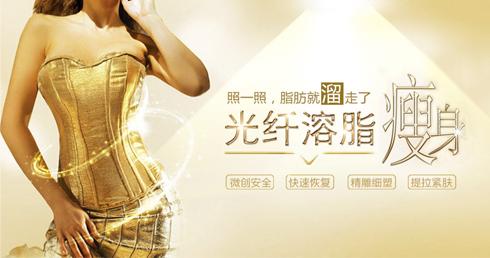 北京伟力嘉美信光纤溶脂瘦腰腹部 魔鬼身材立即展现