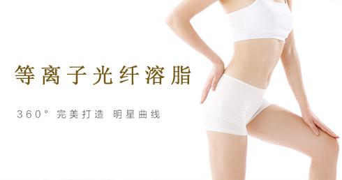 北京伟力嘉美信背部光纤溶脂紧肤术 燃烧脂肪纵享纤瘦人生