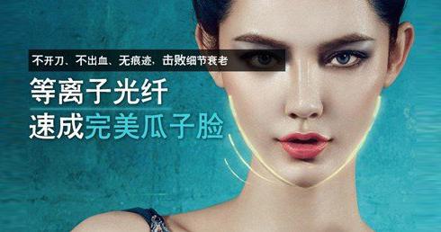 北京伟力嘉美信光纤溶脂瘦面部双颊 让你的五官更加立体