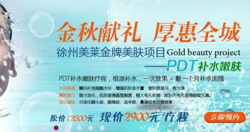 PDT补水嫩肤项目套餐